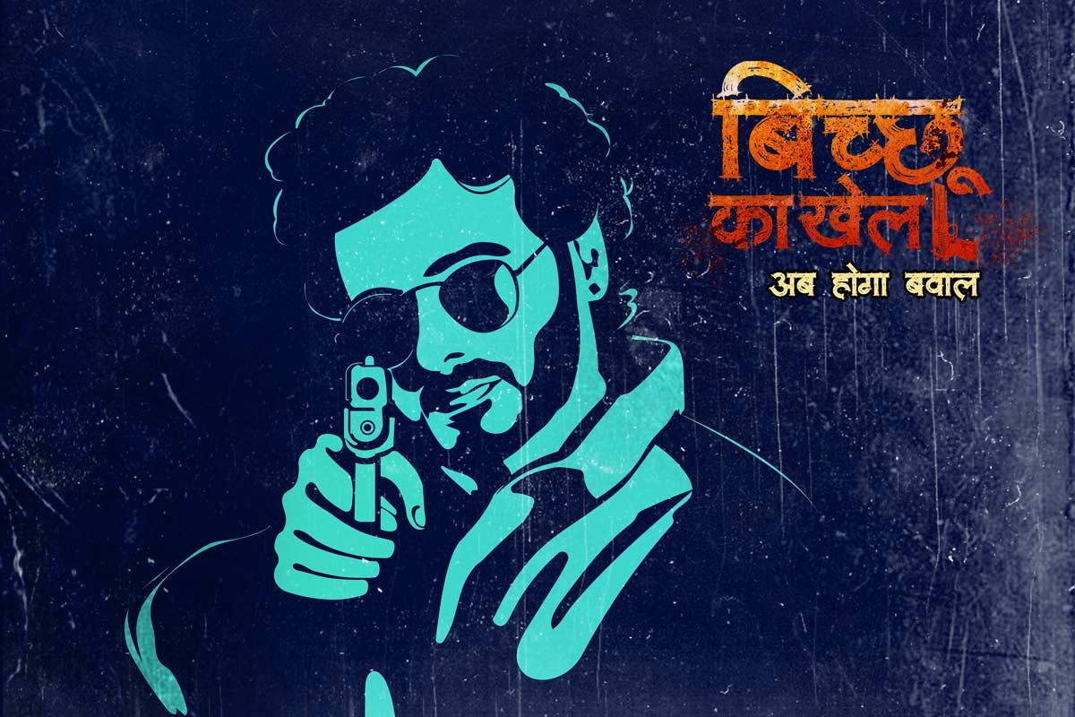 Cast list of Bicchoo Ka Khel web series revealed!