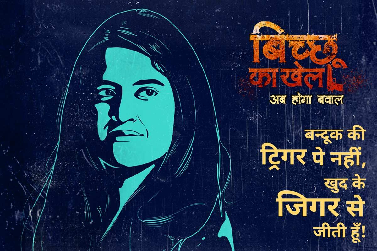 Bicchoo Ka Khel - Rashmi